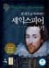 셰익스피어 이야기(한 권으로 독파하는)(양장본 HardCover)