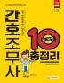 간호조무사 10일 완성 총정리(2018)(8절)(개정판 5판)