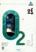중학 과학 중2-2(2020)(오투)