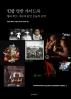 힙합 명반 가이드북 - 랩과 비트 사이에 담긴 오늘의 음악