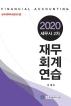 세무사 2차 재무회계연습(2020)