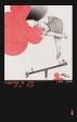 새빨간 구슬(스토리블랙 시리즈 1)(반양장)