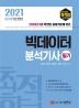 빅데이터 분석기사 필기(2021)(최적합)
