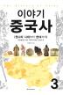 이야기 중국사. 3(개정판 2판)(이야기 역사 시리즈)