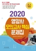 영양사 모의고사 핵심 문제집(2020)