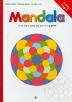 만다라(Mandala). 1: 몽글몽글 빙글빙글(Coloring Activity 21)