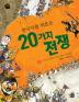 한국사를 뒤흔든 20가지 전쟁. 1: 고조선 시대부터 통일 신라 시대까지(생각을 담는 역사 3)
