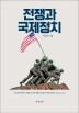 전쟁과 국제정치(양장본 HardCover)