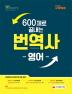 600제로 끝내는 번역사 영어(2018)