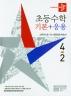 초등 수학 4-2 기본+응용(2021)(디딤돌)