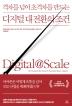 디지털 대전환의 조건(격차를 넘어 초격차를 만드는)