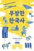무장한 한국사: 외세와의 대결 편