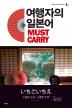 여행자의 일본어 Must Carry(여행의 순간에 늘 곁에 두고 싶은 책)