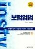 보험업법(2020)(개정판)