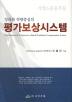 평가보상시스템(성과와 역량중심의)