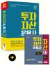 신 투자자산운용사 한권으로 끝내기(2018)(시대에듀)(개정판)