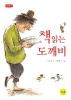 책읽는 도깨비(책독깨비 1)