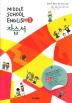 영어 중1 자습서(김성곤)(2013)(MP3CD1장포함)