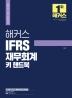 해커스 IFRS 재무회계 키 핸드북(2022)