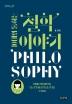 10대와 통하는 철학 이야기(10대를 위한 책도둑 37)
