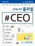 십대를 위한 롤모델 CEO(꿈결 재능 인성 시리즈)(반양장)