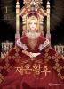 재혼 황후. 1