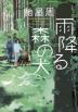 [해외]雨降る森の犬