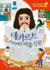 데카르트 아저씨네 마을 신문(인성의 기초를 잡아주는 처음 인문학동화 18)