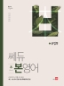 고등 본영어 문법편(2019)(쎄듀)
