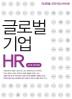 글로벌 기업 HR(2018)(개정판)