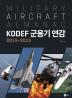 KODEF 군용기 연감(2014-2015)