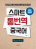 스마트 통번역 중국어: 핵심어휘편(개정판)
