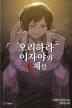 오리하라 이자야와 갈채를(엔티노벨(NT Novel))
