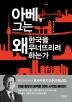아베, 그는 왜 한국을 무너뜨리려 하는가