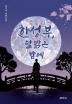 한성부, 달 밝은 밤에