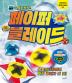 네모아저씨의 페이퍼 블레이드(네모아저씨의 종이접기 놀이터 1)