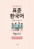 표준 한국어 학습도구(교사용 지도서)(중학생을 위한)