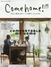 [해외]COME HOME! VOL.64