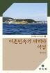 어촌민속의 세계와 어업(민속학연구소 학술총서 8)