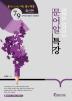 문어알 특강(최혁춘 감각국어)