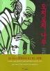모치모치 나무(베스트 세계 걸작 그림책)(양장본 HardCover)