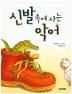 신발 속에 사는 악어(사계절 저학년문고 12)