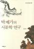 박제가의 시문학 연구(연세국학총서 97)(양장본 HardCover)