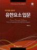 유한요소 입문(매트랩을 활용한)(CD1장포함)(양장본 HardCover)