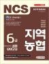 지역농협 6급 최종모의고사(2019)(NCS)