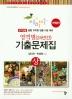 유아임용 영역별(24년간) 기출문제집 세트(개정판)(전2권)