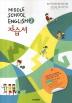 중학교 영어 2 자습서(김성곤)(2014)(CD1장포함)