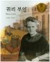퀴리 부인(교과서 큰 인물 이야기 54)