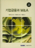기업금융과 M&A(개정증보판)(양장본 HardCover)