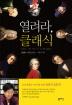 열려라, 클래식(2018)(개정증보판)